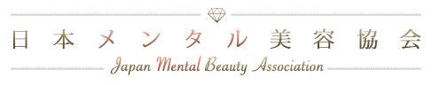 日本メンタル美容協会 フェイシャルヒーリング オンサセラピー